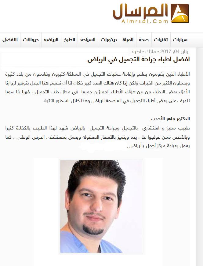 Best Plastic Surgeon in Riyadh